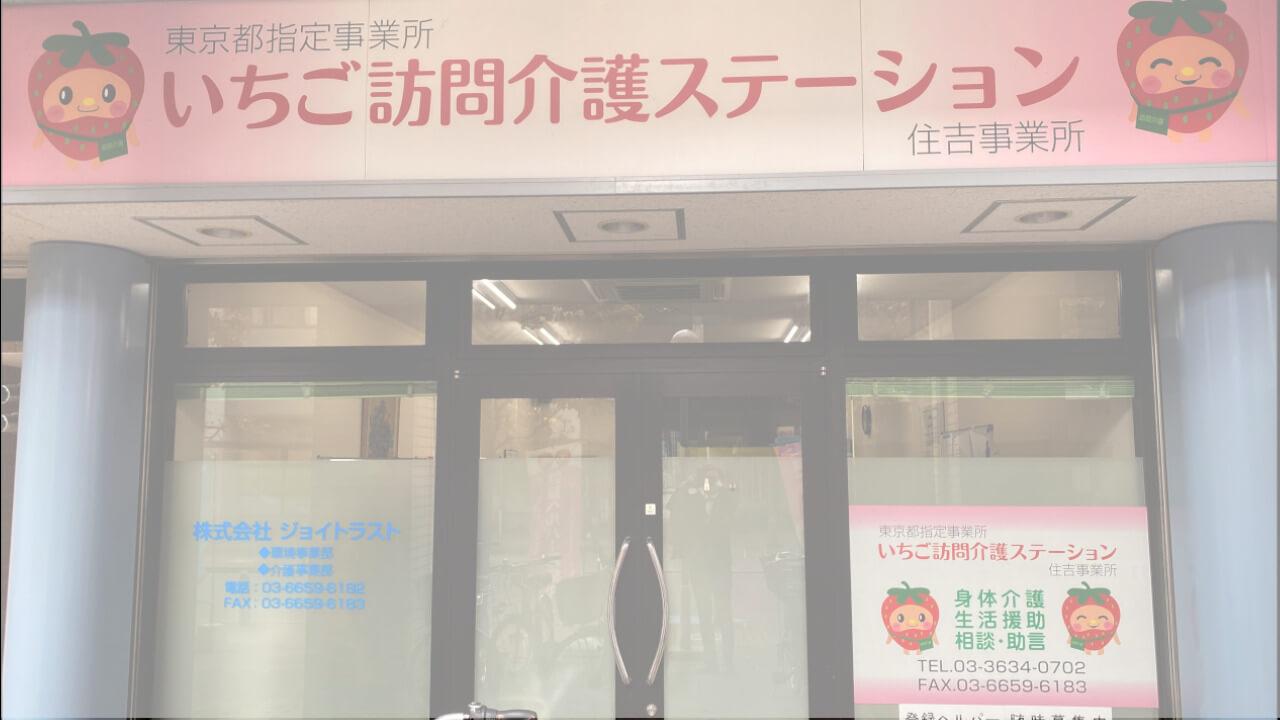 株式会社ジョイトラスト_いちご訪問介護ステーション
