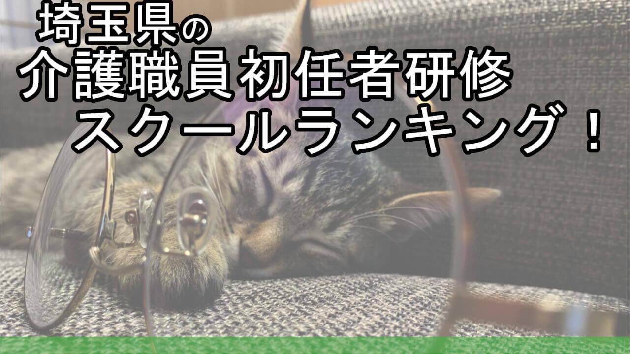 埼玉県の介護職員初任者研修スクールランキング!安いコースが見つかる