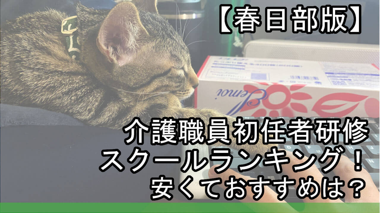 【春日部版】介護職員初任者研修スクールランキング!安くておすすめは?