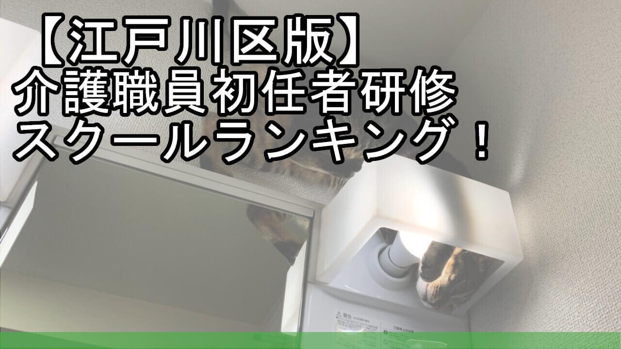 【江戸川区版】介護職員初任者研修スクールランキング!安くておすすめは?