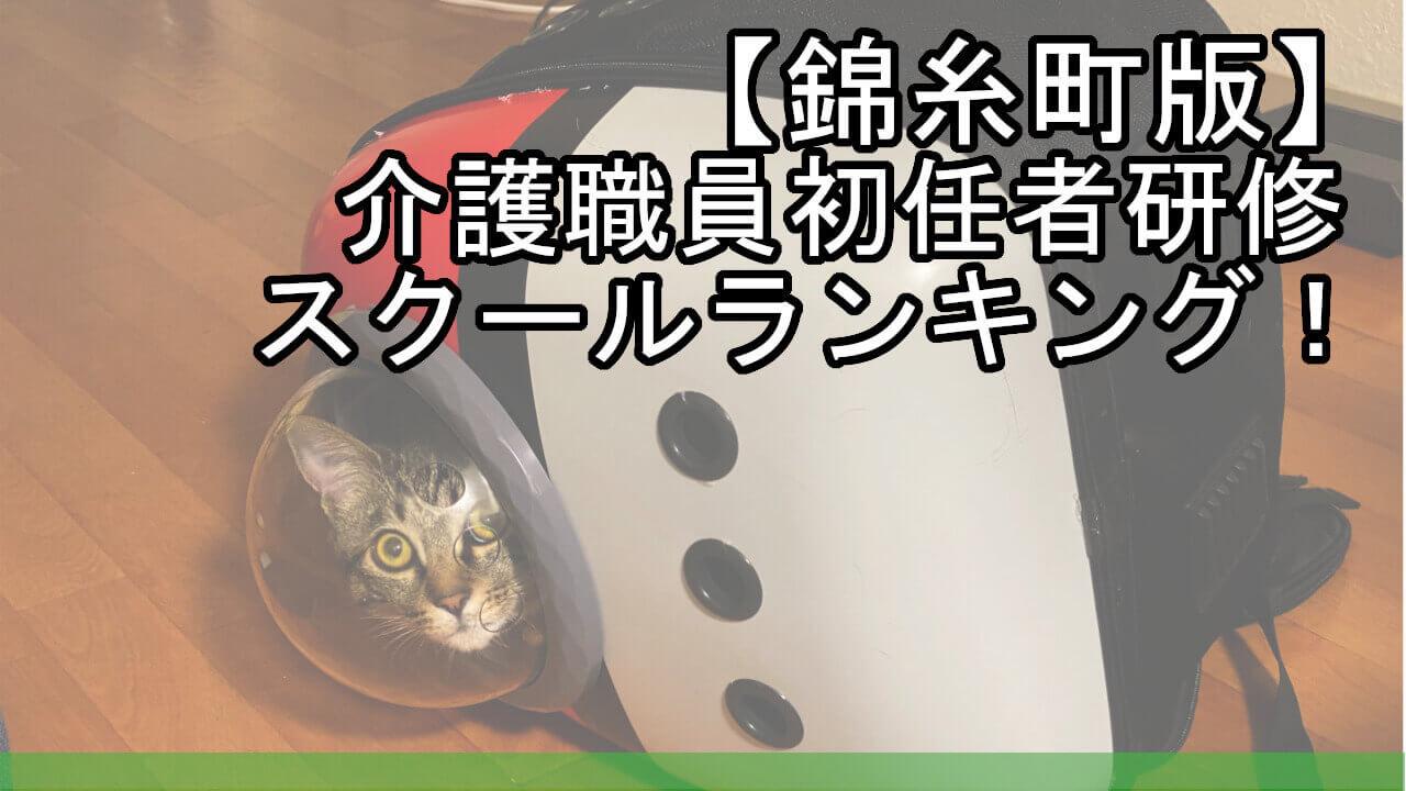 【錦糸町版】介護職員初任者研修スクールランキング!安くておすすめは?